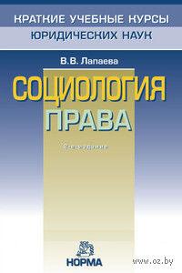 Социология права. В. Лапаева