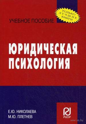 Юридическая психология. Е. Николаева, Михаил Плетнев