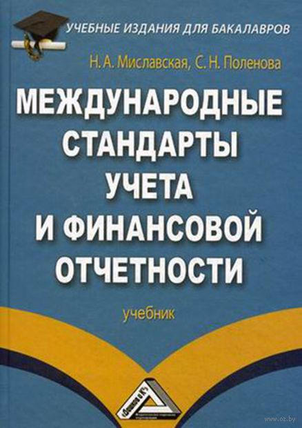 Международные стандарты учета и финансовой отчетности. Наталья Миславская, Светлана Поленова