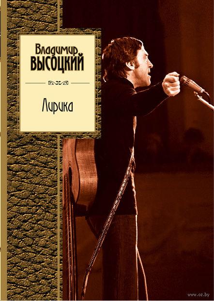 Владимир Высоцкий. Лирика. Владимир Высоцкий