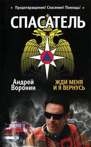 Спасатель. Жди меня, и я вернусь (м). Андрей Воронин