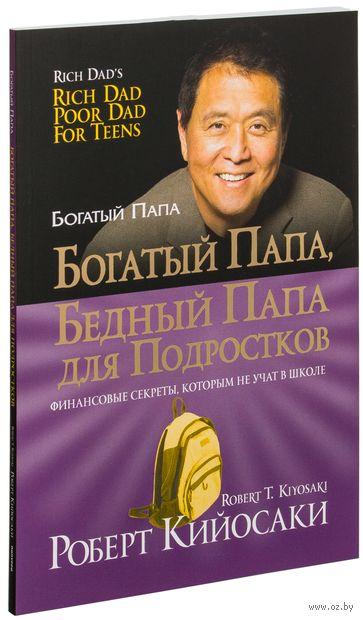 Богатый папа, бедный папа для подростков (м). Роберт Кийосаки, Шэрон Лектер