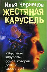 Жестяная карусель. Илья Чернецов