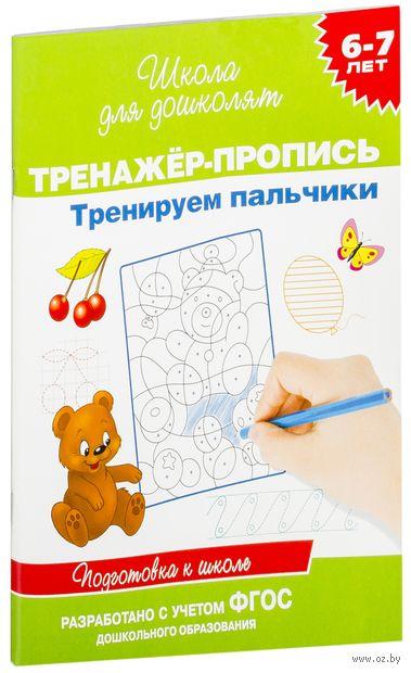 Тренируем пальчики. Тренажер-пропись для детей 6-7 лет. Светлана Гаврина, Наталья Кутявина