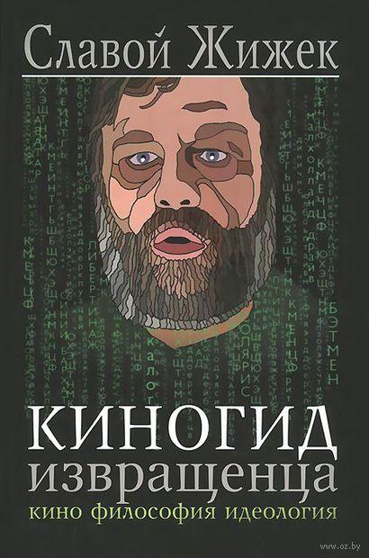 Киногид извращенца. Кино, философия, идеология. Славой Жижек