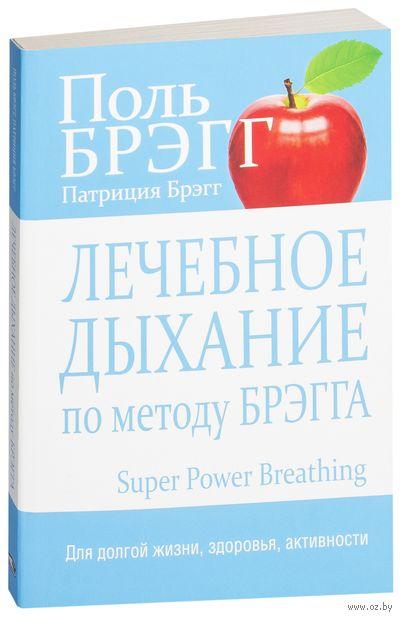 Лечебное дыхание по методу Брэгга. Патриция Брэгг, Поль Брэгг