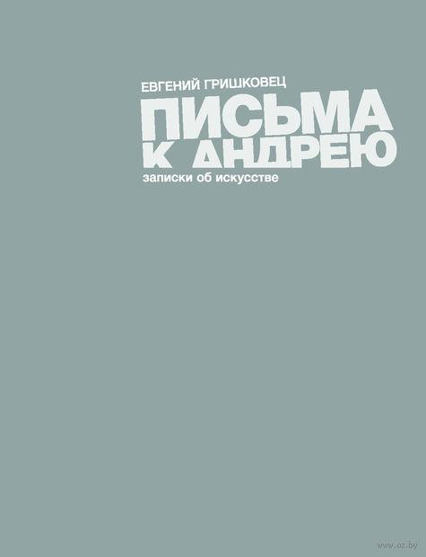 Письма к Андрею. Евгений Гришковец