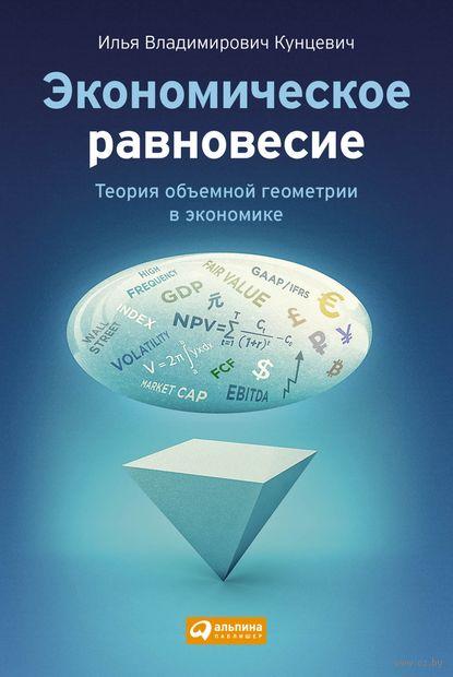 Экономическое равновесие. Теория объемной геометрии в экономике. Илья Кунцевич