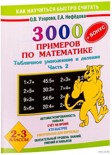3000 примеров по математике. Табличное умножение и деление. 2-3 классы. Часть 2. Ольга Узорова, Елена Нефедова