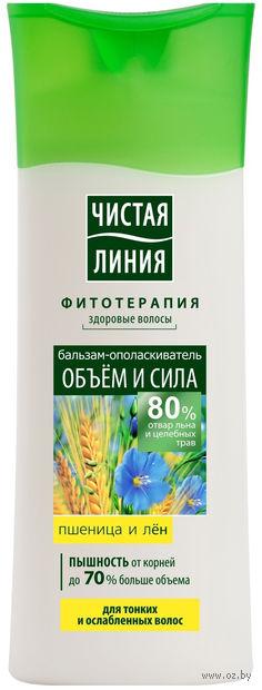 """Бальзам-ополаскиватель для волос """"Объем и сила"""" (250 мл)"""