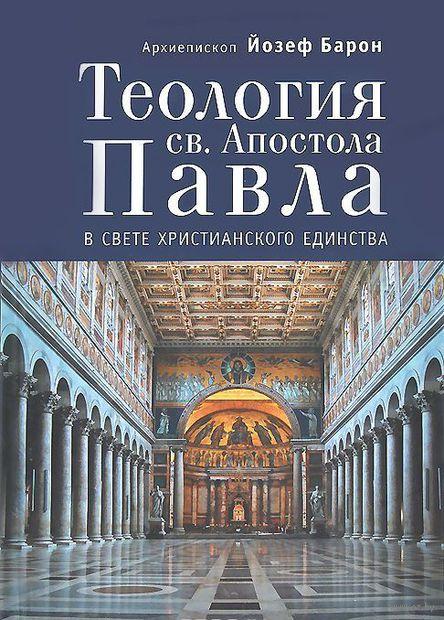 Теология св. Апостола Павла в свете Христианского Единства. Архиепископ Йозеф Барон