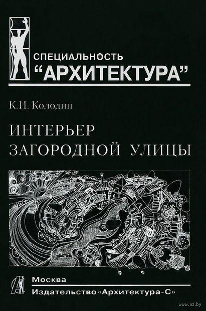 Интерьер загородной улицы. Константин Колодин