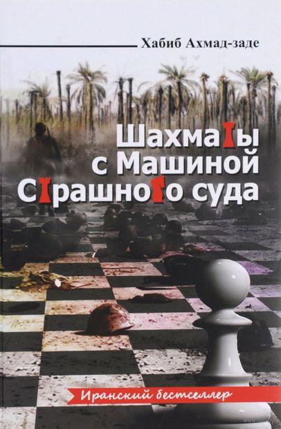 Шахматы с Машиной Страшного суда. Хабиб Ахмад-заде