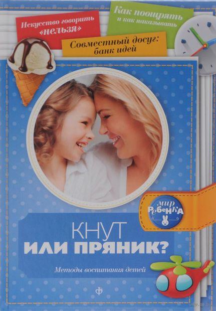 Кнут или пряник? Методы воспитания детей. Елена Первушина