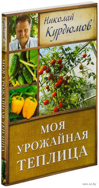 Моя урожайная теплица. Николай Курдюмов