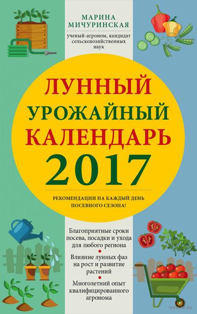 Лунный урожайный календарь садовода-огородника 2017. Марина Мичуринская