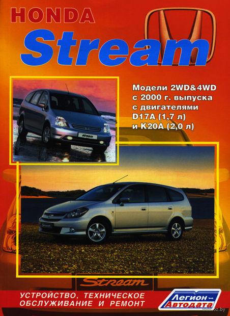 Honda Stream с 2000-2006 гг. Устройство, техническое обслуживание, ремонт — фото, картинка