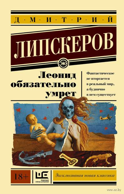 Леонид обязательно умрет (м). Дмитрий Липскеров