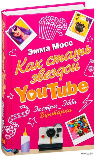 Как стать звездой YouTube. Экстра_Эбби. Бунтарка — фото, картинка