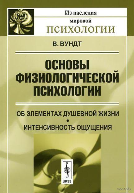 Основы физиологической психологии — фото, картинка