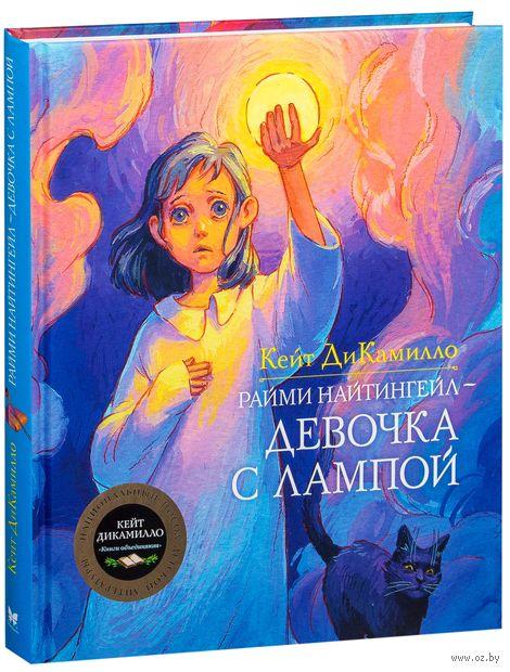 Райми Найтингейл - девочка с лампой — фото, картинка