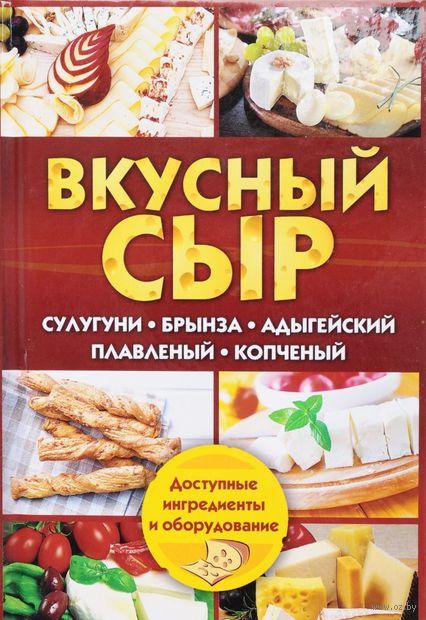 Вкусный сыр. Сулугуни, брынза, адыгейский, плавленый, копченый — фото, картинка