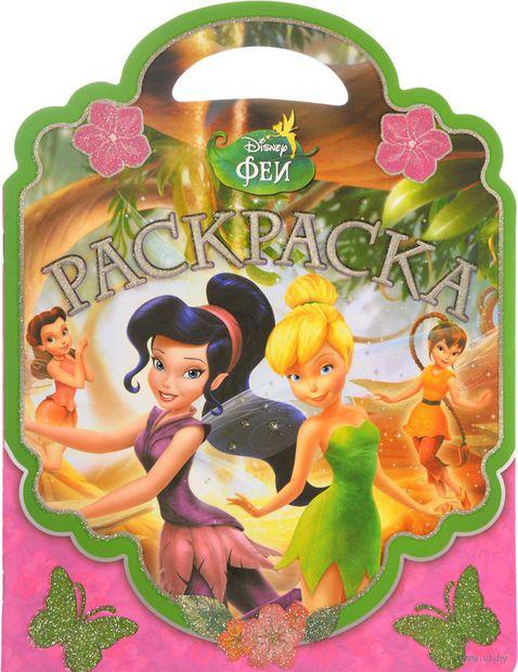 Феи. Раскраска-сумочка (розовая) — фото, картинка