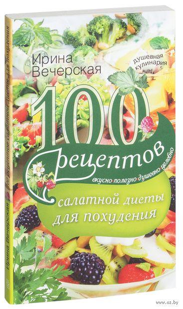 100 рецептов салатной диеты для похудения — фото, картинка