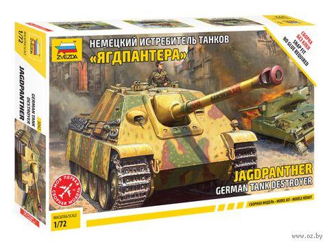 """Сборная модель """"Немецкий истребитель танков """"Ягдпантера"""" (масштаб: 1/72) — фото, картинка"""