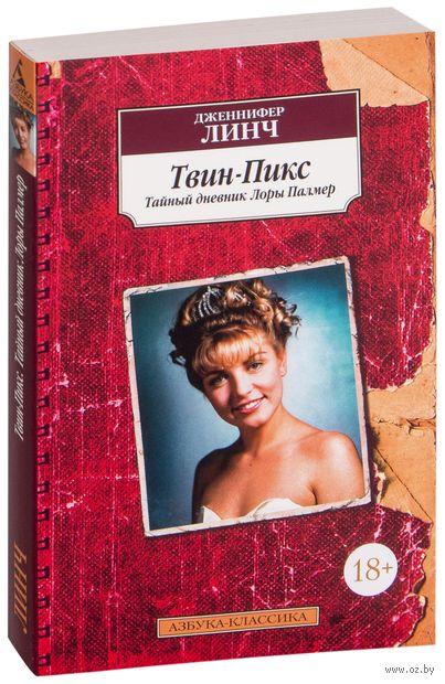 Твин-Пикс. Тайный дневник Лоры Палмер (м) — фото, картинка