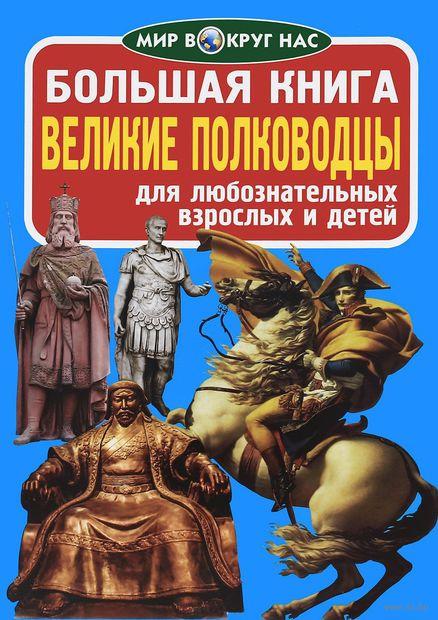 Большая книга. Великие полководцы — фото, картинка
