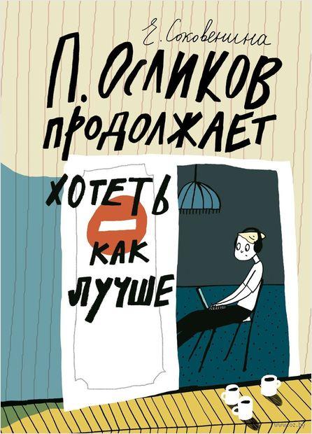 П. Осликов продолжает хотеть, как лучше — фото, картинка