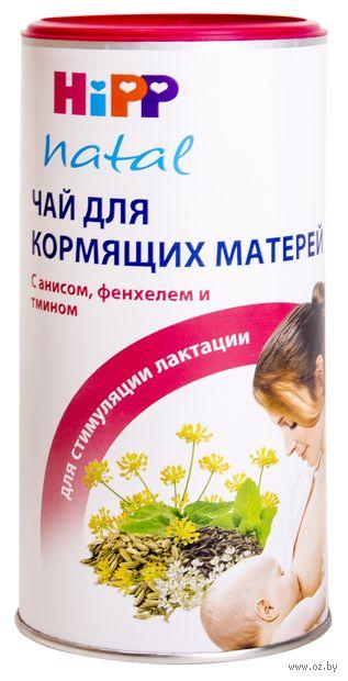 """Чай травяной """"HiPP. Для кормящих матерей"""" (200 г) — фото, картинка"""