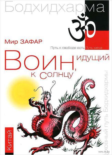 """Воин, идущий к солнцу. Китай. Бодхидхарма. Книга 2. """"Горы Дзэн"""". Мир Зафар"""