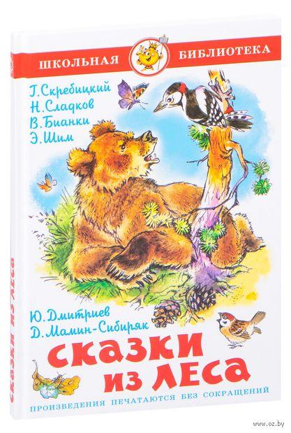 Сказки из леса — фото, картинка