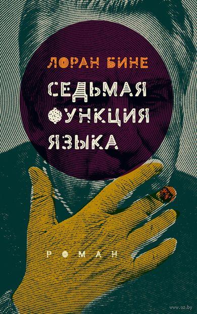 Седьмая функция языка — фото, картинка