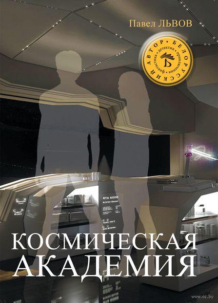 Космическая академия — фото, картинка
