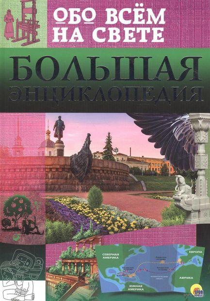 Большая энциклопедия обо всём на свете — фото, картинка