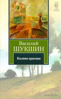 Калина красная (м). Василий Шукшин
