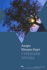 Утренняя звезда. Андре Шварц-Барт