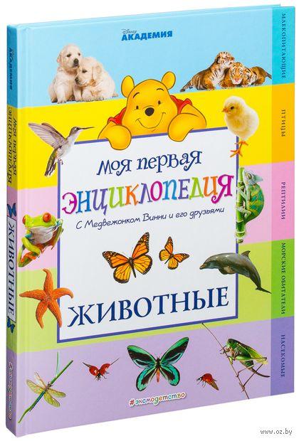 Моя первая энциклопедия с Медвежонком Винни и его друзьями. Животные