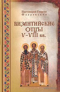 Византийские отцы V-VIII вв. — фото, картинка
