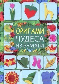 Оригами. Чудеса из бумаги. Галина Кириченко