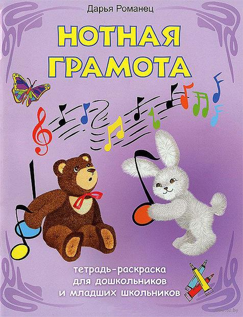 Нотная грамота. Тетрадь-раскраска для дошкольников и младших школьников. Дарья Романец