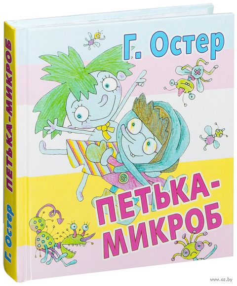Петька-микроб. Григорий Остер