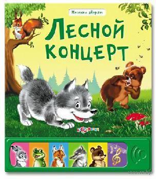 Лесной концерт. Песенки зверят. Книжка-игрушка. Софья Буланова, Виктория Соколова