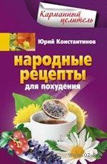 Народные рецепты для похудения. Юрий Константинов