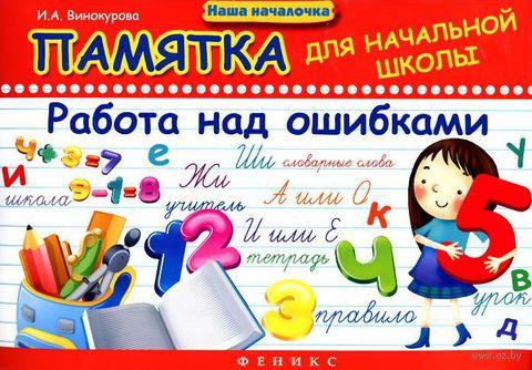 Работа над ошибками. Памятка для начальной школы. Ирина Винокурова
