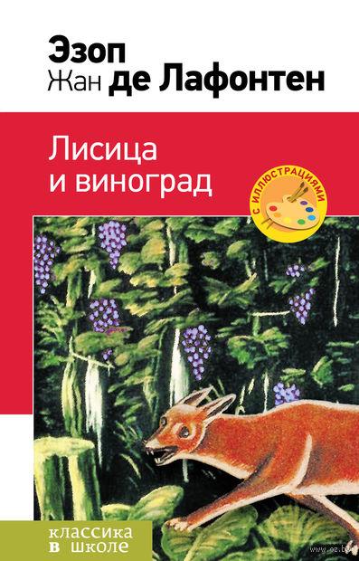 Лисица и виноград. Лафонтен Жан Эзоп