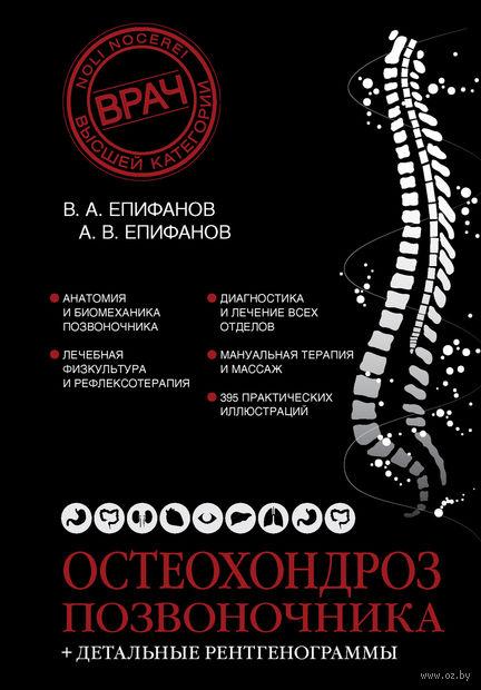 Остеохондроз позвоночника. Виталий Епифанов